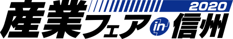 産業フェアin信州2020